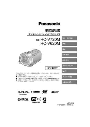 HC-V720M (パナソニック) の取扱説明書・マニュアル