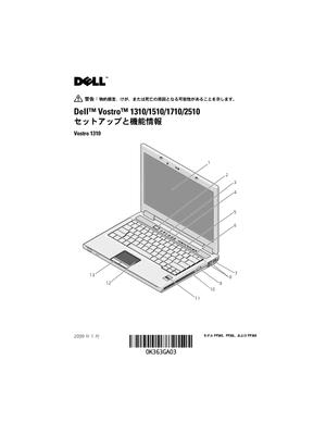 Vostro 1310 (DELL) の取扱説明書・マニュアル