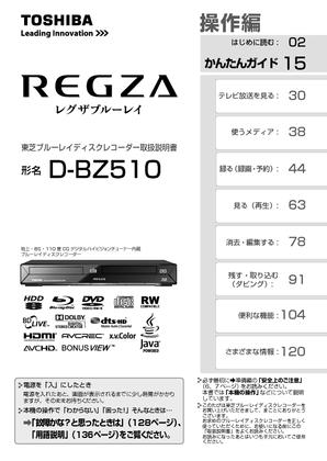 D-BZ510 (東芝) の取扱説明書・マニュアル
