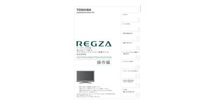 REGZA 42ZH7000 (東芝) の取扱説明書・マニュアル