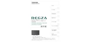 REGZA 37Z3500 (東芝) の取扱説明書・マニュアル