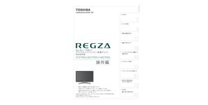 REGZA 37Z7000 (東芝) の取扱説明書・マニュアル