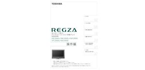 REGZA 26C2000 (東芝) の取扱説明書・マニュアル