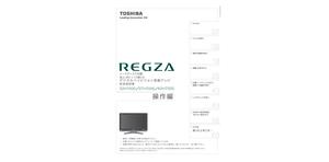 REGZA 32H7000 (東芝) の取扱説明書・マニュアル