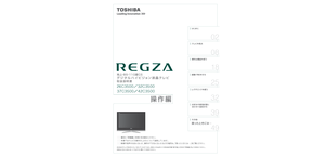 REGZA 37C3500 の取扱説明書・マニュアル