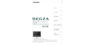 REGZA 37H2000 (東芝) の取扱説明書・マニュアル