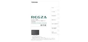 REGZA 37H3000 (東芝) の取扱説明書・マニュアル