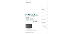 REGZA 42C3500 (東芝) の取扱説明書・マニュアル
