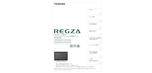 REGZA 42Z2000 の取扱説明書・マニュアル