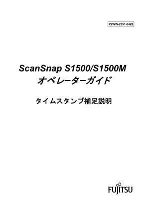 FI-S1500 (PFU) の取扱説明書・マニュアル