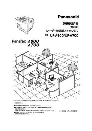 UF-A800 (パナソニック) の取扱説明書・マニュアル