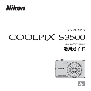 COOLPIX S3500 (ニコン) の取扱説明書・マニュアル