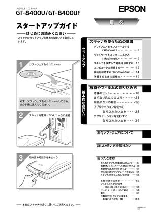 GT-8400U (エプソン) の取扱説明書・マニュアル