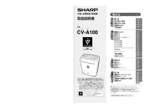 CV-A100 (シャープ) の取扱説明書・マニュアル