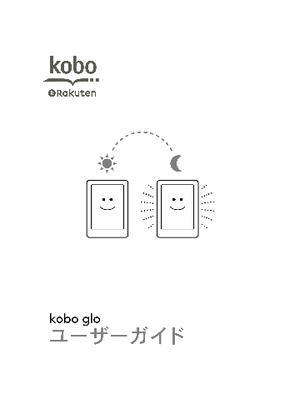 kobo glo (kobo) の取扱説明書・マニュアル