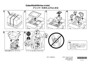 PR-L9100C (NEC) の取扱説明書・マニュアル