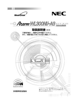 AtermWL300NU-AG (NEC) の取扱説明書・マニュアル