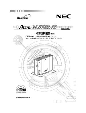 AtermWL300NE-AG (NEC) の使い方、故障・トラブル対処法