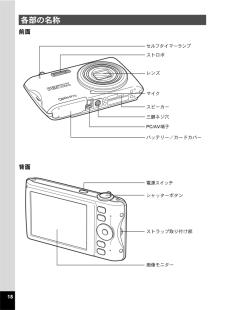 OPTIO P70の取扱説明書・マニュアル PDF ダウンロード [全252ページ 5.90MB]