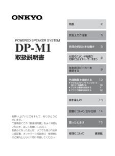 ND-S1 (オンキヨー) の取扱説明書・マニュアル