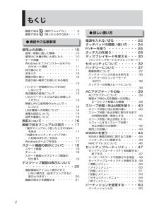 CF-AX2の取扱説明書・マニュアル PDF ダウンロード [全100ページ 4.29MB]