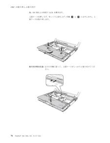 Lenovo ノートパソコンの取扱説明書・マニュアル PDF ダウンロード [全252ページ 10.19MB]
