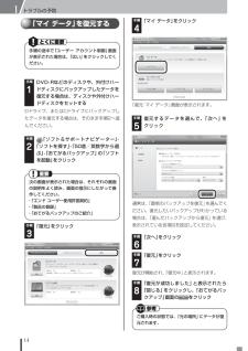 NEC ノートパソコンの取扱説明書・マニュアル PDF ダウンロード [全132ページ 5.98MB]