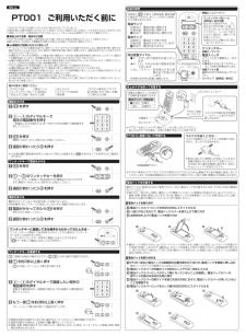 PT001 (PANTECH) の取扱説明書・マニュアル