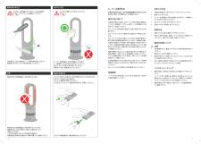 dyson hot + cool AM04 ファンヒーターの取扱説明書・マニュアル PDF ダウンロード [全7
