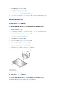 Vostro 1510の取扱説明書・マニュアル PDF ダウンロード [全62ページ 1.69MB]