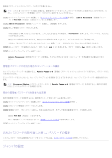 OptiPlex 780の取扱説明書・マニュアル PDF ダウンロード [全73ページ 5.28MB]