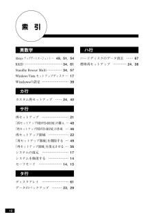 NEC ノートパソコンの取扱説明書・マニュアル PDF ダウンロード [全72ページ 3.12MB]