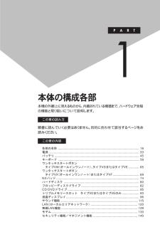 NEC ノートパソコンの取扱説明書・マニュアル PDF ダウンロード [全256ページ 3.93MB]