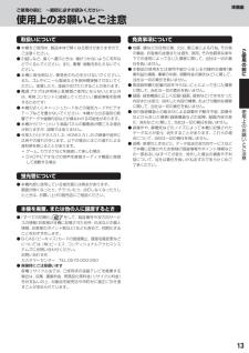 東芝 液晶テレビの取扱説明書・マニュアル PDF ダウンロード [全80ページ 6.55MB]