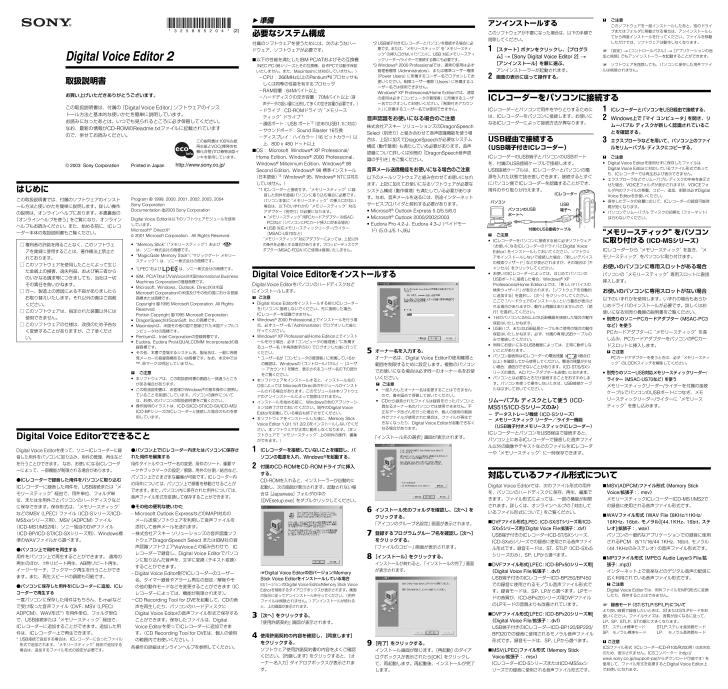 ソニー ICレコーダーの取扱説明書・マニュアル PDF ダウンロード [全2ページ 0.49MB]