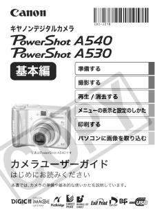 PowerShot A530 (キヤノン) の取扱説明書・マニュアル