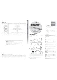 JW-K42B (ハイアール) の取扱説明書・マニュアル