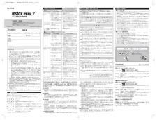 instax mini 7 (富士フイルム) の取扱説明書・マニュアル