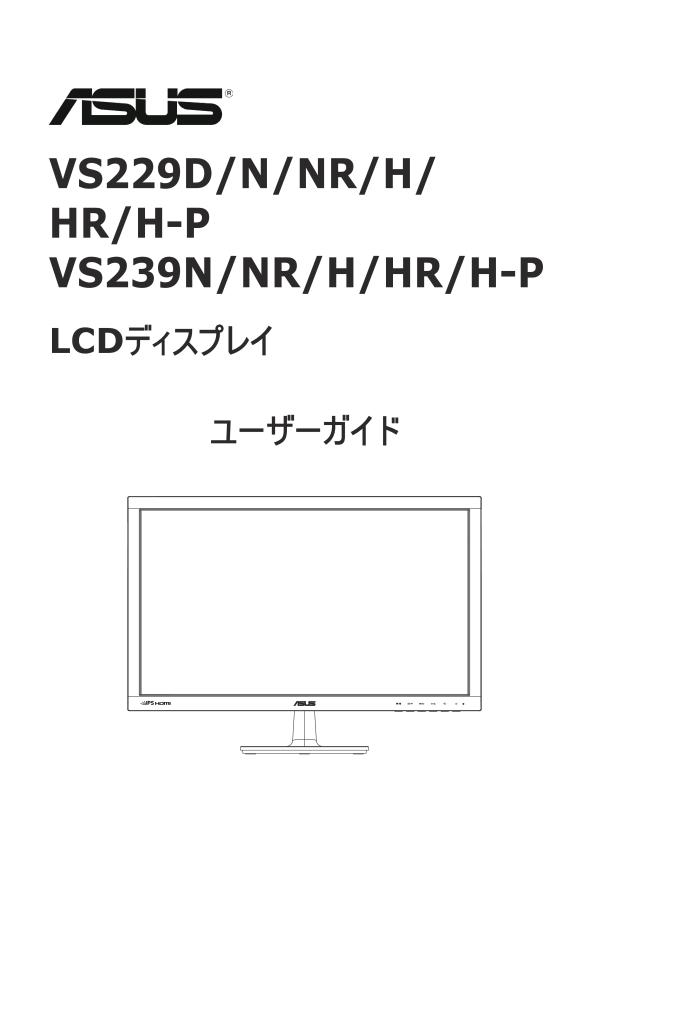 VS229H-Pの取扱説明書・マニュアル PDF ダウンロード [全24ページ 3.05MB]