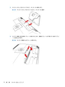 ヒューレット・パッカード 液晶モニタ・液晶ディスプレイの取扱説明書・マニュアル PDF ダウンロード [全51ページ