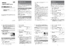 Optio WG-1 GPS (ペンタックス) の取扱説明書・マニュアル