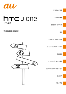 HTL22 (HTC) の取扱説明書・マニュアル