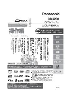 DMR-EH73V (パナソニック) の取扱説明書・マニュアル