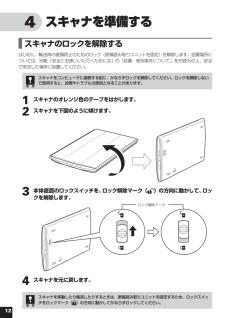 キヤノン スキャナの取扱説明書・マニュアル PDF ダウンロード [全52ページ 6.41MB]