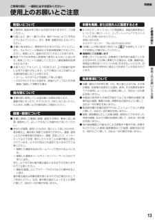REGZA 19A8000の取扱説明書・マニュアル PDF ダウンロード [全68ページ 6.34MB]