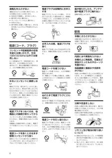 ソニー 液晶テレビの取扱説明書・マニュアル PDF ダウンロード [全64ページ 14.88MB]