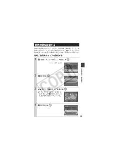キヤノン デジタルカメラの取扱説明書・マニュアル PDF ダウンロード [全147ページ 12.57MB]
