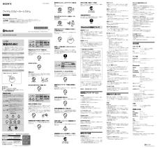 SRS-BTV25 (ソニー) の取扱説明書・マニュアル