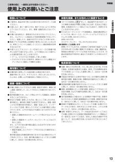 東芝 液晶テレビの取扱説明書・マニュアル PDF ダウンロード [全92ページ 10.32MB]