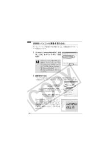 キヤノン デジタルカメラの取扱説明書・マニュアル PDF ダウンロード [全27ページ 2.53MB]
